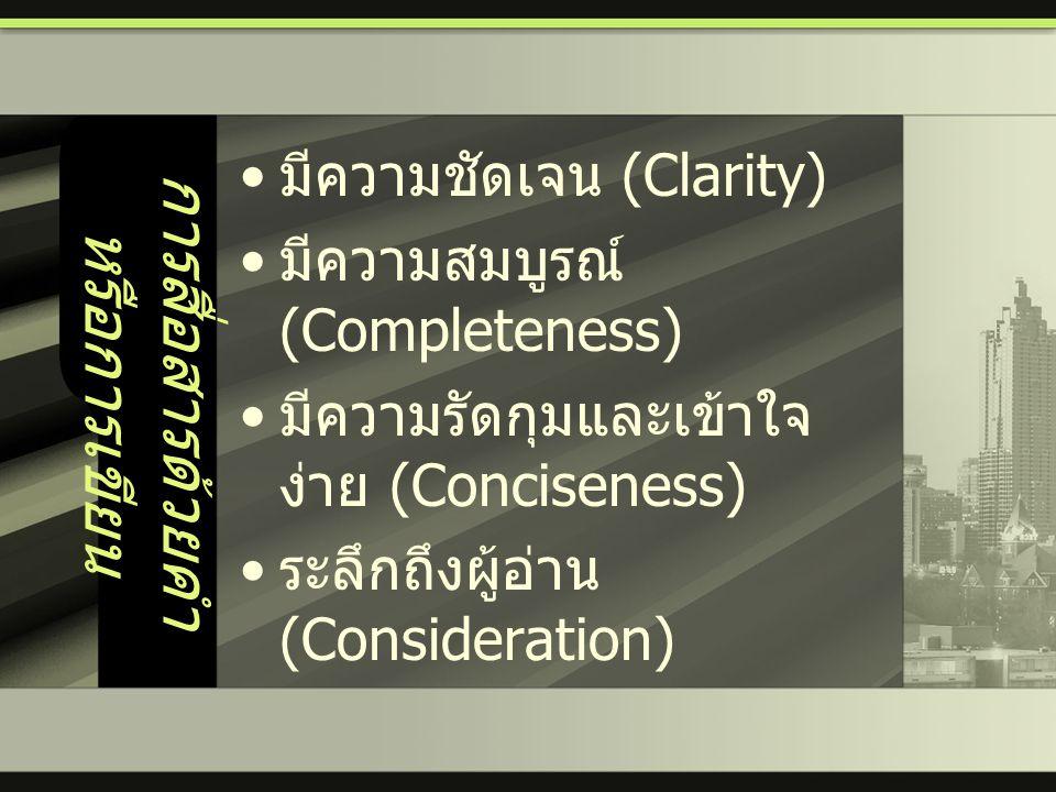 การสื่อสารด้วยคำ หรือการเขียน • มีความชัดเจน (Clarity) • มีความสมบูรณ์ (Completeness) • มีความรัดกุมและเข้าใจ ง่าย (Conciseness) • ระลึกถึงผู้อ่าน (Co