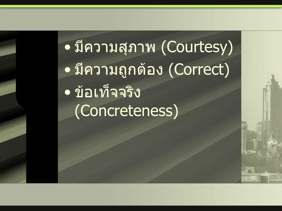 • มีความสุภาพ (Courtesy) • มีความถูกต้อง (Correct) • ข้อเท็จจริง (Concreteness)