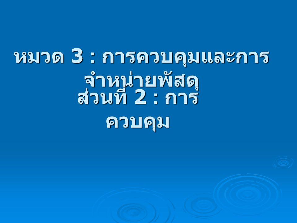 2.เมื่อบันทึกถึงสำนักงานอธิการบดี ผู้มีอำนาจก็จะพิจารณามอบพัสดุเพื่อ ดำเนินการ 3.