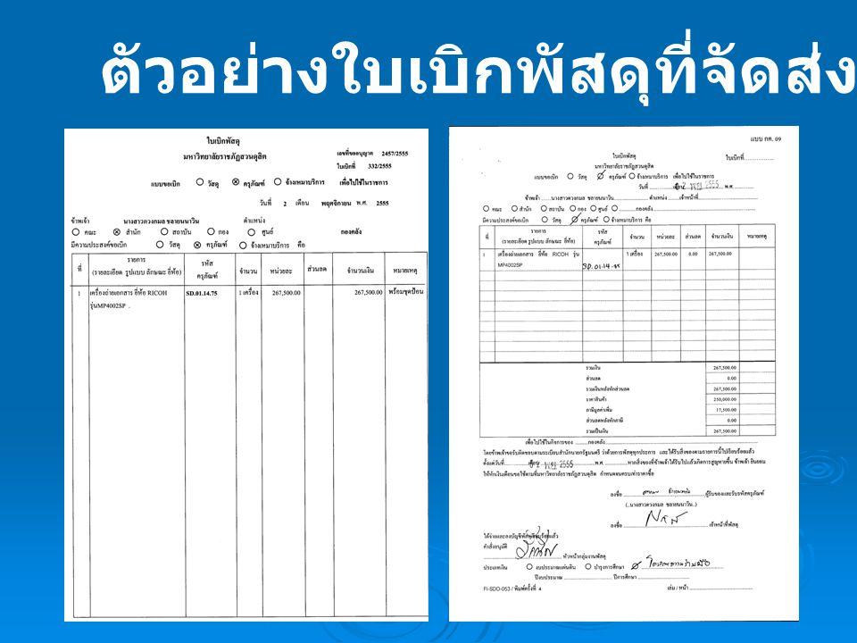 ตัวอย่างเอกสารแนบใบเบิกพัสดุ ที่จัดส่งทาง e-office