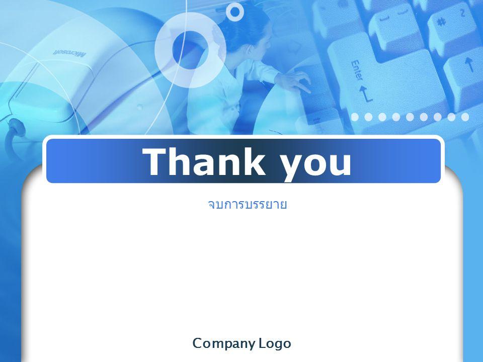 Company Logo Thank you จบการบรรยาย