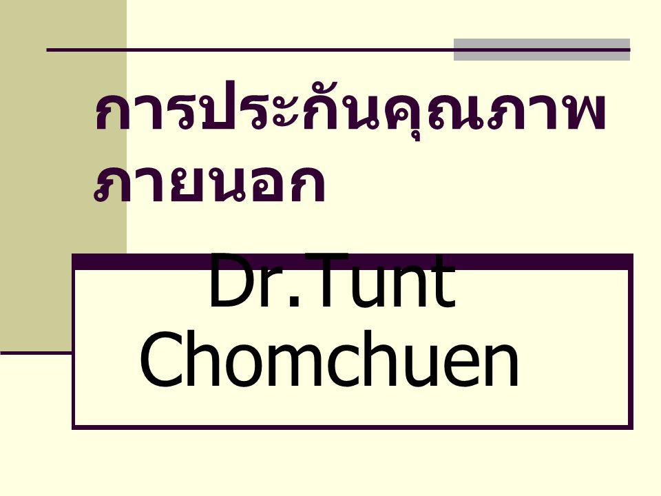 การประกันคุณภาพ ภายนอก Dr.Tunt Chomchuen