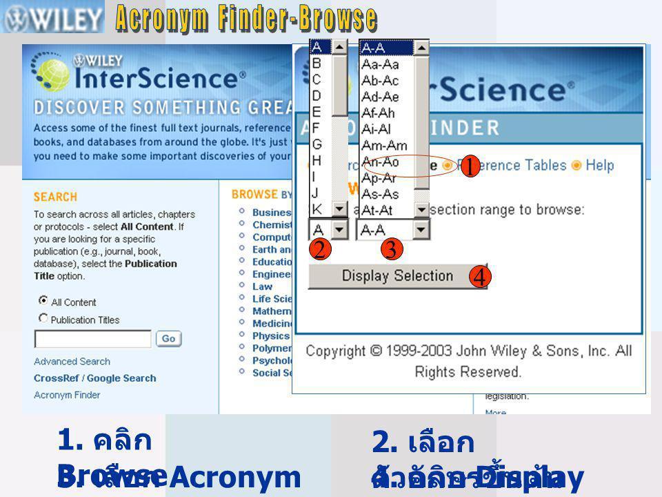 1. คลิก Browse 2. เลือก ตัวอักษรขึ้นต้น 3. เลือก Acronym4. คลิก Display Selection 1 23 4