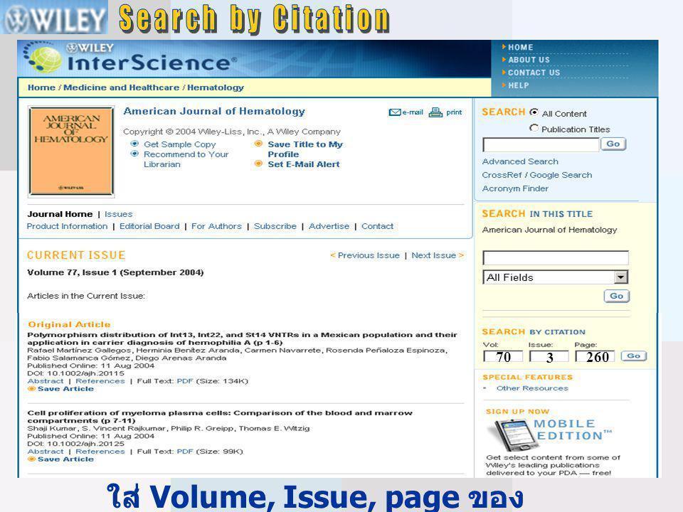 70 3 260 ใส่ Volume, Issue, page ของ บทความที่ต้องการจากนั้นปุ่ม Go