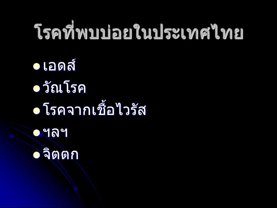 โรคที่พบบ่อยในประเทศไทย  เอดส์  วัณโรค  โรคจากเชื้อไวรัส  ฯลฯ  จิตตก