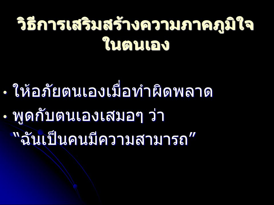 Imagination ~ As a man Thinks, He is ทุกอย่างเริ่มที่การคิดเท่านั้น Tip IM Change your think....Change your life