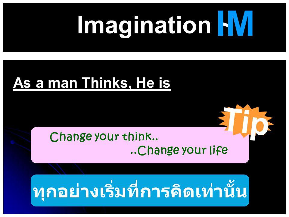 Imagination ~ It's can be Tip IM เปลี่ยนความคิดที่ว่า เป็นไป ไม่ได้ เป็น เป็นไปได้