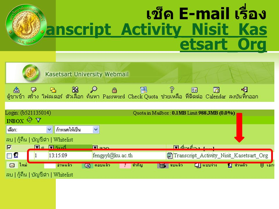 เช็ค E-mail เรื่อง Transcript_Activity_Nisit_Kas etsart_Org Transcript_Activity_Nisit_Kas etsart_Org