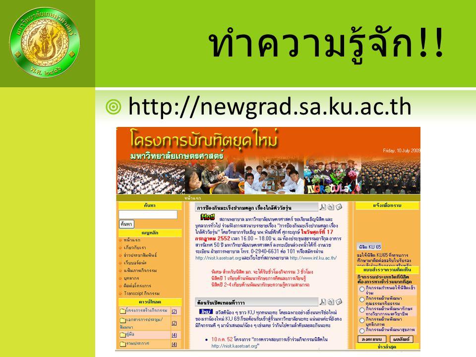 ทำความรู้จัก !!  ระบบทรานสคริปต์ กิจกรรม HTTP :// NISIT. KASETSART. ORG