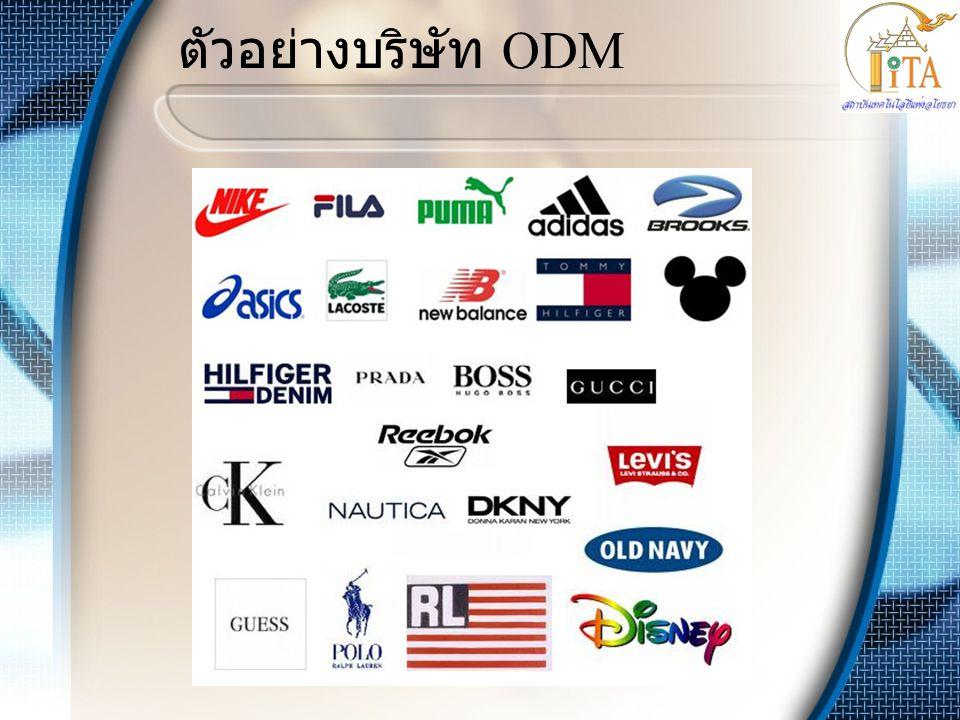 ตัวอย่างบริษัท ODM