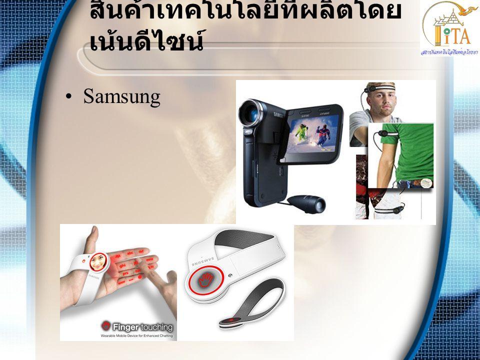 สินค้าเทคโนโลยีที่ผลิตโดย เน้นดีไซน์ •Samsung
