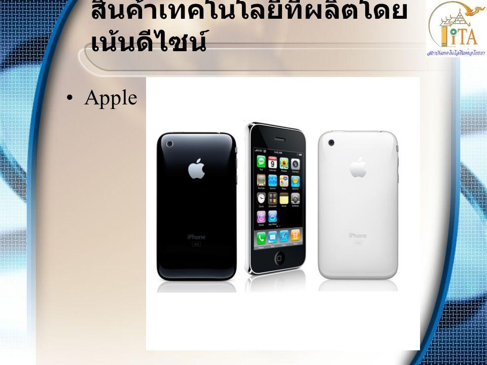 สินค้าเทคโนโลยีที่ผลิตโดย เน้นดีไซน์ •Apple
