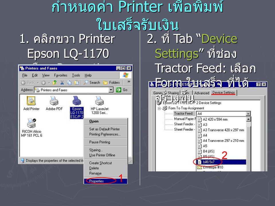 """กำหนดค่า Printer เพื่อพิมพ์ ใบเสร็จรับเงิน 1. คลิกขวา Printer Epson LQ-1170 เลือก Properties 2. ที่ Tab """"Device Settings"""" ที่ช่อง Tractor Feed: เลือก"""
