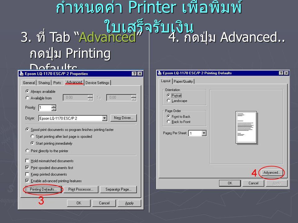 """กำหนดค่า Printer เพื่อพิมพ์ ใบเสร็จรับเงิน 3. ที่ Tab """"Advanced"""" กดปุ่ม Printing Defaults.. 4. กดปุ่ม Advanced.."""
