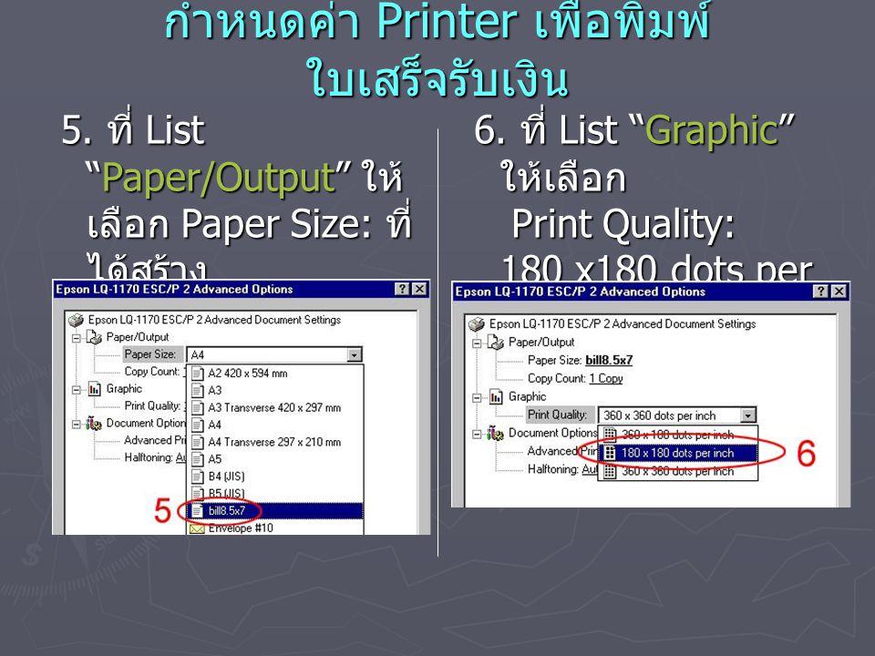 """กำหนดค่า Printer เพื่อพิมพ์ ใบเสร็จรับเงิน 5. ที่ List """"Paper/Output"""" ให้ เลือก Paper Size: ที่ ได้สร้าง ตัวอย่างคือ bill8.5x7 6. ที่ List """"Graphic"""" ใ"""