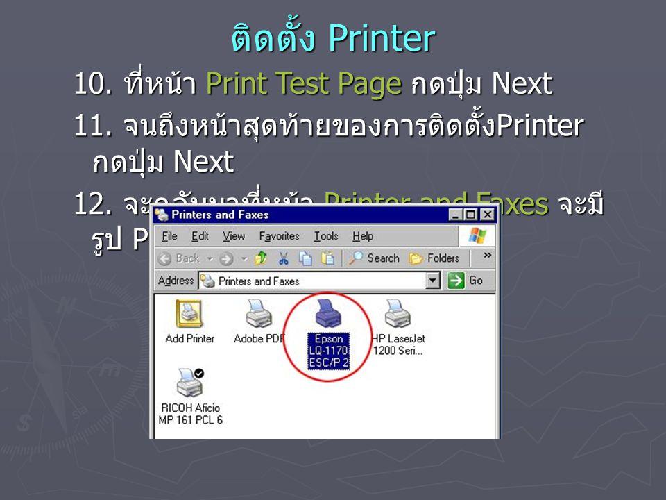 ติดตั้ง Printer 10. ที่หน้า Print Test Page กดปุ่ม Next 11. จนถึงหน้าสุดท้ายของการติดตั้ง Printer กดปุ่ม Next 12. จะกลับมาที่หน้า Printer and Faxes จะ