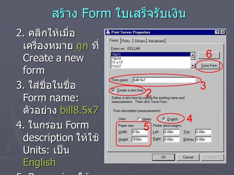 สร้าง Form ใบเสร็จรับเงิน สร้าง Form ใบเสร็จรับเงิน 2. คลิกให้เมื่อ เครื่องหมาย ถูก ที่ Create a new form 3. ใส่ชื่อในชื่อ Form name: ตัวอย่าง bill8.5