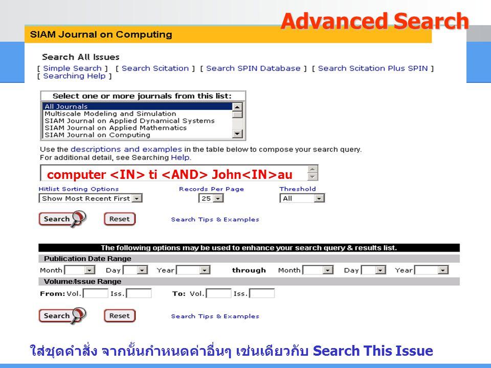 Advanced Search ใส่ชุดคำสั่ง จากนั้นกำหนดค่าอื่นๆ เช่นเดียวกับ Search This Issue computer <IN> ti <AND> John<IN>au