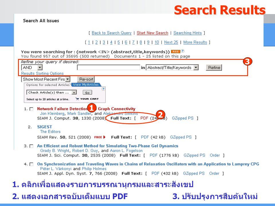 1. คลิกเพื่อแสดงรายการบรรณานุกรมและสาระสังเขป 2. แสดงเอกสารฉบับเต็มแบบ PDF3. ปรับปรุงการสืบค้นใหม่ Search Results 1 2 3