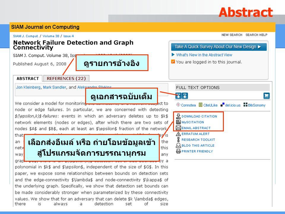 Abstract ดูรายการอ้างอิง ดูเอกสารฉบับเต็ม เลือกส่งอีเมล์ หรือ ถ่ายโอนข้อมูลเข้า สู่โปรแกรมจัดการบรรณานุกรม