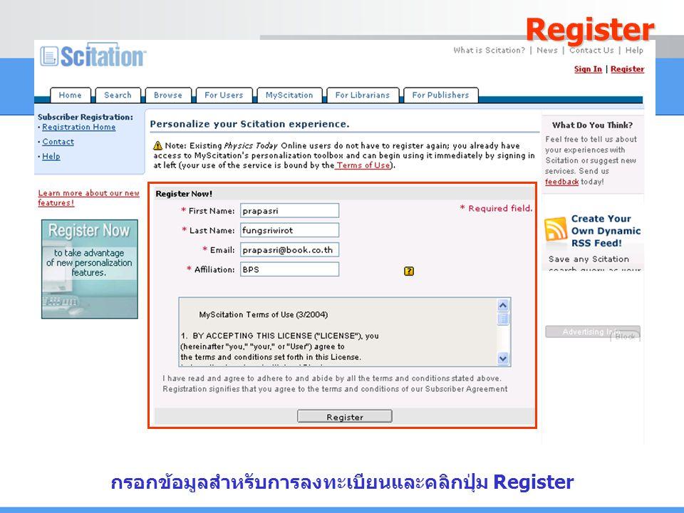 กรอกข้อมูลสำหรับการลงทะเบียนและคลิกปุ่ม Register Register
