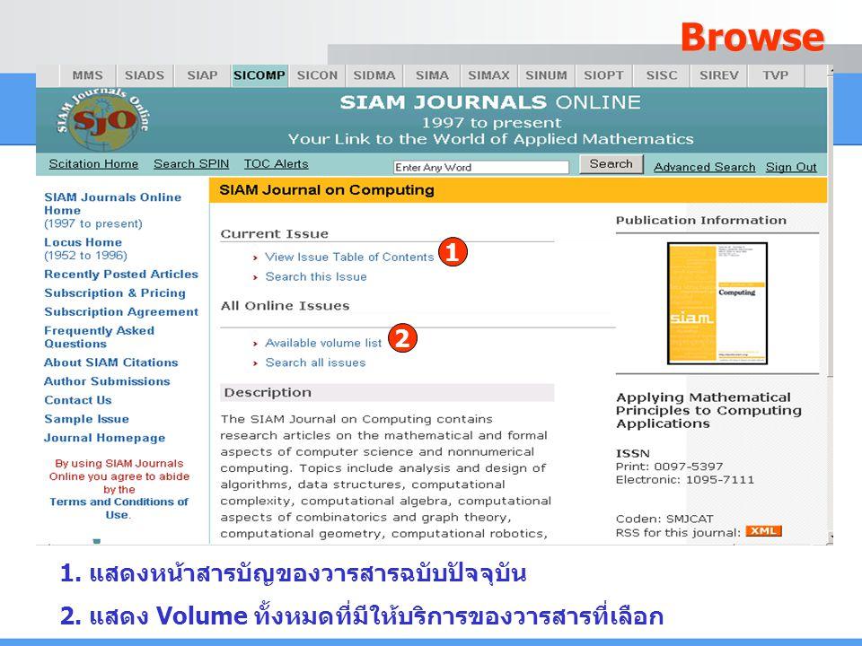 Current Issue เลือกดูสาระสังเขป หรือ เอกสารฉบับเต็มแบบ PDF