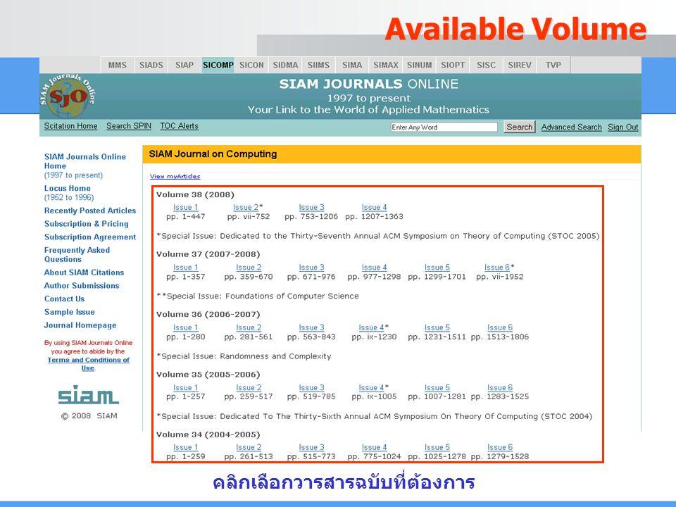 Available Volume คลิกเลือกวารสารฉบับที่ต้องการ