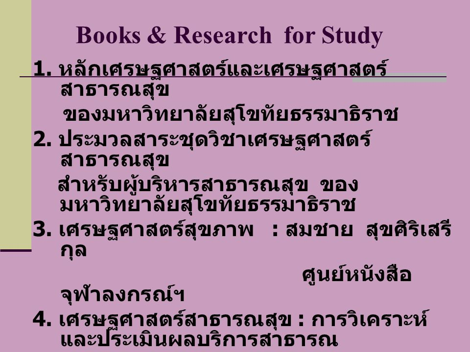 Books & Research for Study 1.