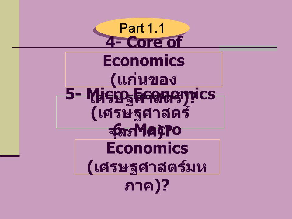 Part 1.1 4- Core of Economics ( แก่นของ เศรษฐศาสตร์ ).