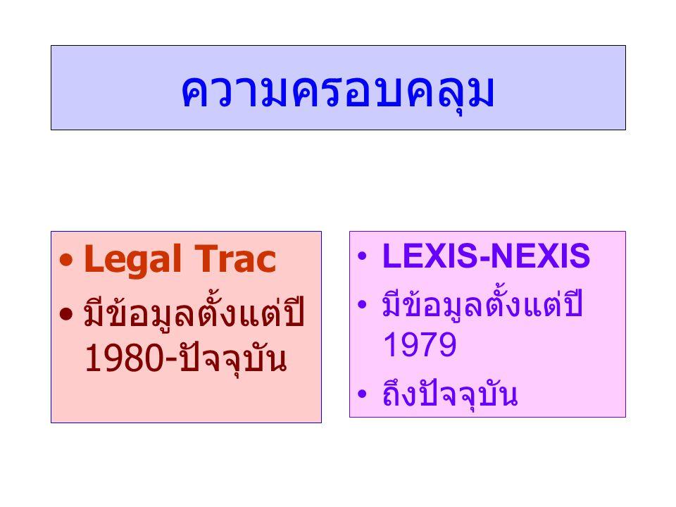 •LegalTrac • บทความที่ ตีพิมพ์ใน วารสารกฎหมาย • บทความที่ ตีพิมพ์ใน หนังสือพิมพ์ ของสำนักพิมพ์ ทางกฎหมาย และของเนติ บัณฑิตยสภา แห่งสหรัฐและ สหภาพ ยุโร