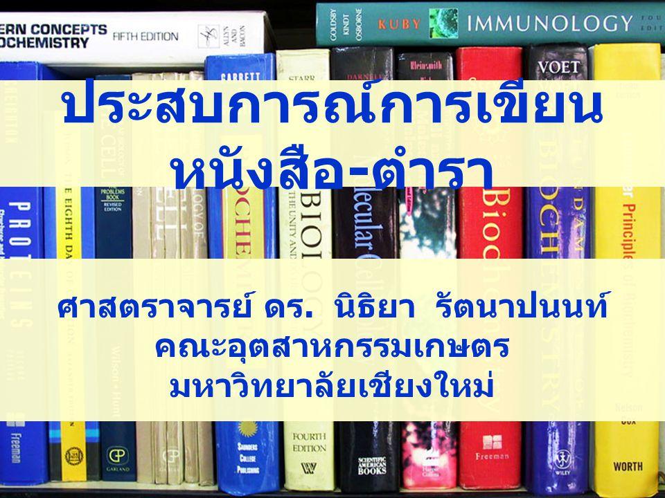 ประสบการณ์การเขียน หนังสือ - ตำรา ศาสตราจารย์ ดร.