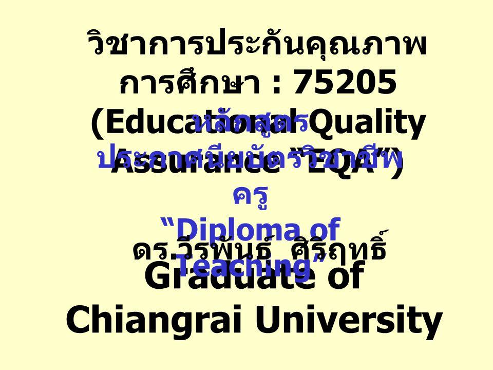 """วิชาการประกันคุณภาพ การศึกษา : 75205 (Educational Quality Assurance """"EQA"""") Graduate of Chiangrai University หลักสูตร ประกาศนียบัตรวิชาชีพ ครู """"Diploma"""