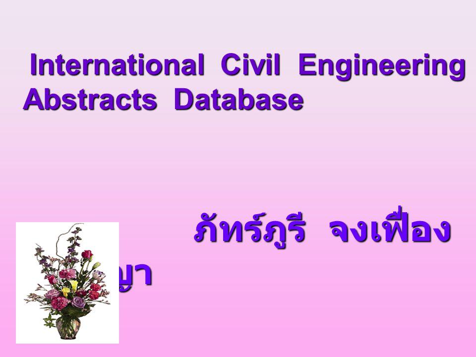 International Civil Engineering Abstracts Database International Civil Engineering Abstracts Database ภัทร์ภูรี จงเฟื่อง ปริญญา ภัทร์ภูรี จงเฟื่อง ปริญญา 10 ตุลาคม 2543 10 ตุลาคม 2543 สถาบันวิทยบริการ จุฬาลงกรณ์มหาวิทยาลัย สถาบันวิทยบริการ จุฬาลงกรณ์มหาวิทยาลัย