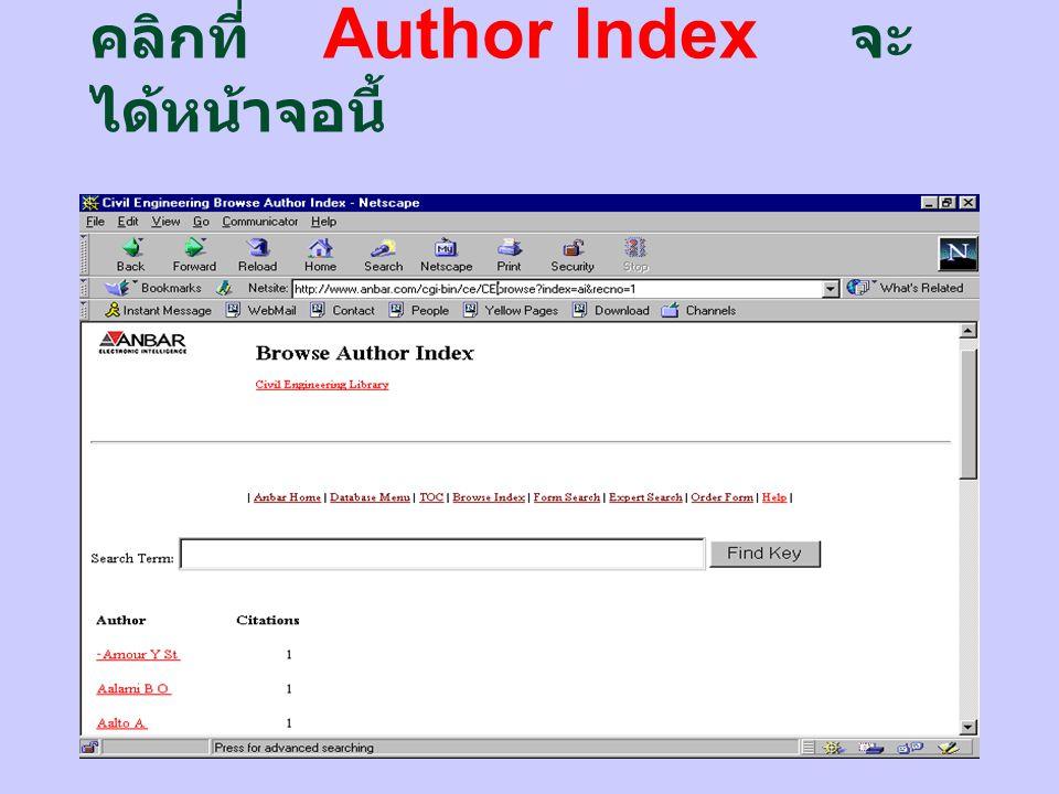 คลิกที่ Author Index จะ ได้หน้าจอนี้