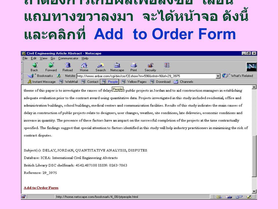 ถ้าต้องการเก็บผลเพื่อสั่งซื้อ เลื่อน แถบทางขวาลงมา จะได้หน้าจอ ดังนี้ และคลิกที่ Add to Order Form