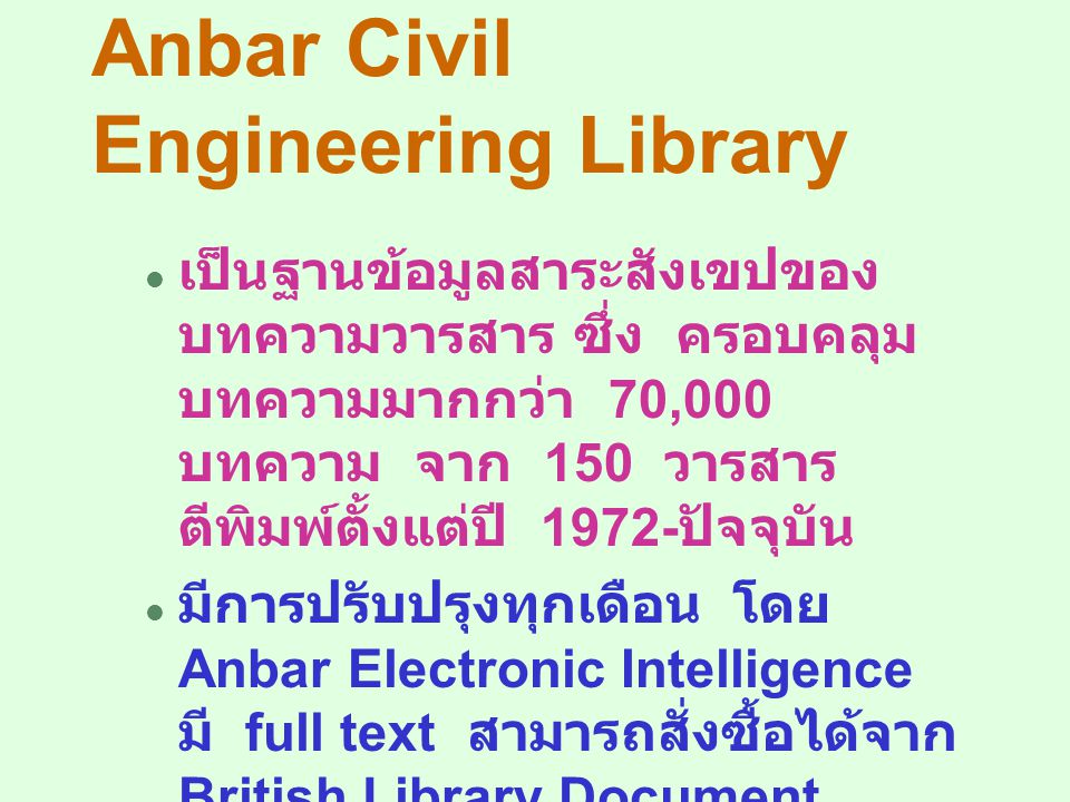 Civil Engineering Library Table of Contents แบ่งเป็น 7 หมวด  Construction management  Environmental engineering  Geotechnical engineering  Hydraulic engineering  Professional/educational matters  Structural engineering  Transport engineering