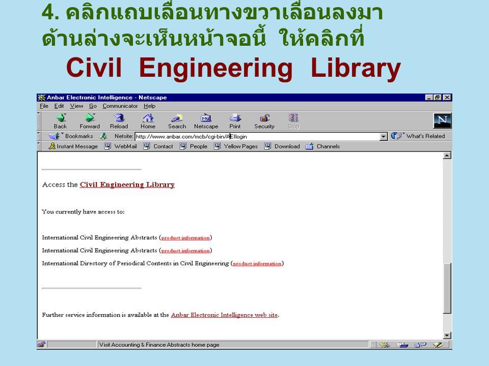 4. คลิกแถบเลื่อนทางขวาเลื่อนลงมา ด้านล่างจะเห็นหน้าจอนี้ ให้คลิกที่ Civil Engineering Library