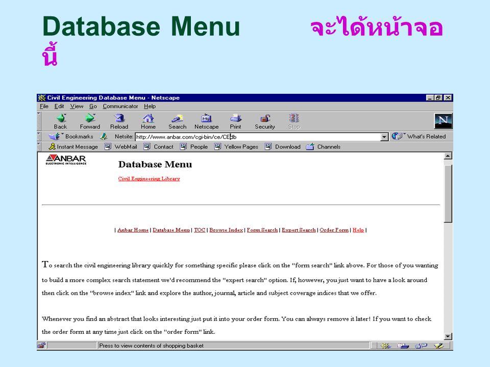 Database Menu จะมีตัวเลือกต่างๆ ตัวเลือกที่เกี่ยวกับการ ค้น มี 4 ตัวเลือก 1.
