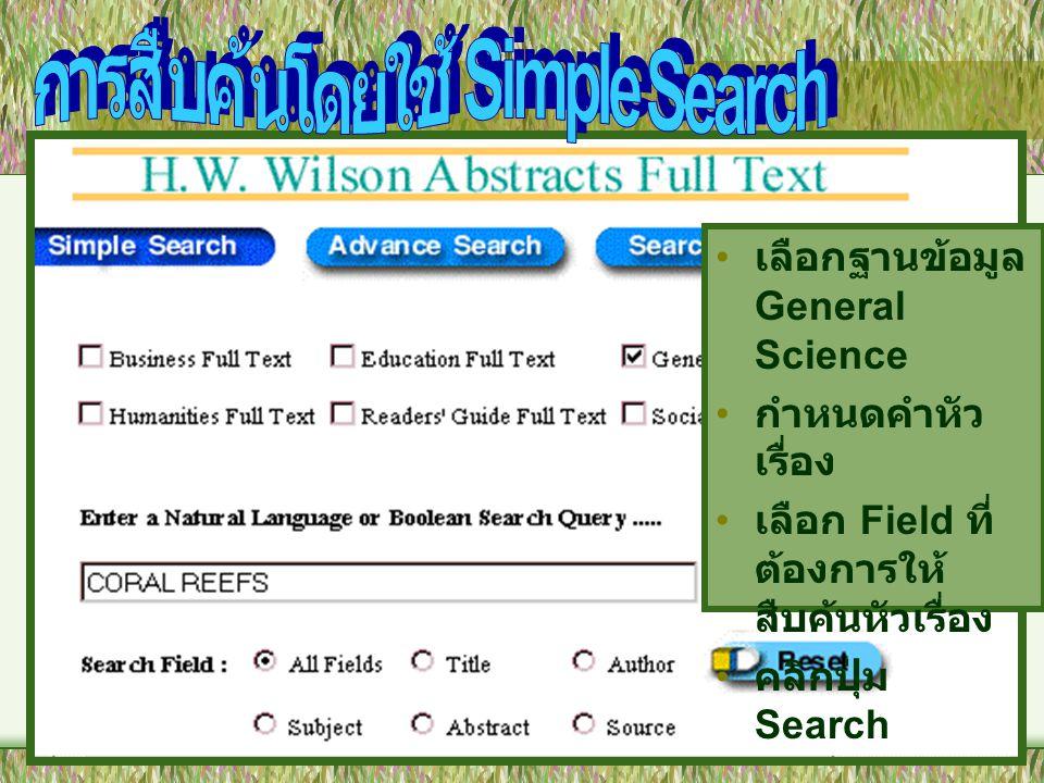 • เลือกฐานข้อมูล General Science • กำหนดคำหัว เรื่อง • เลือก Field ที่ ต้องการให้ สืบค้นหัวเรื่อง • คลิกปุ่ม Search