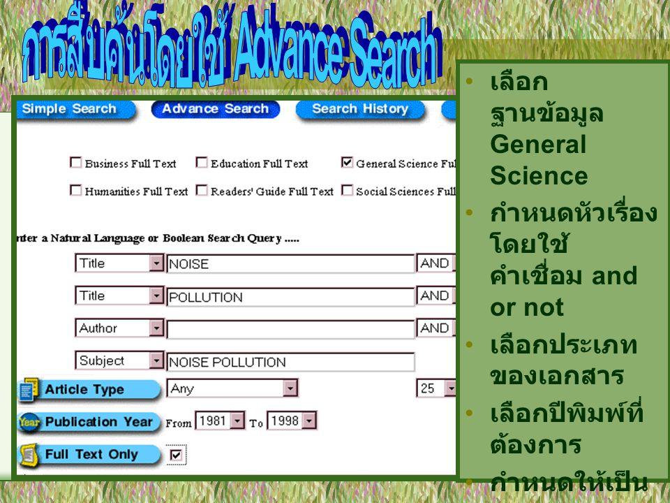 • เลือก ฐานข้อมูล General Science • กำหนดหัวเรื่อง โดยใช้ คำเชื่อม and or not • เลือกประเภท ของเอกสาร • เลือกปีพิมพ์ที่ ต้องการ • กำหนดให้เป็น Full Te