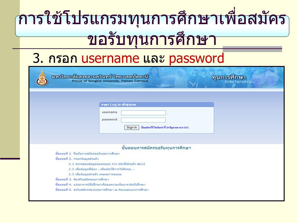 3. กรอก username และ password ของนักศึกษา การใช้โปรแกรมทุนการศึกษาเพื่อสมัคร ขอรับทุนการศึกษา