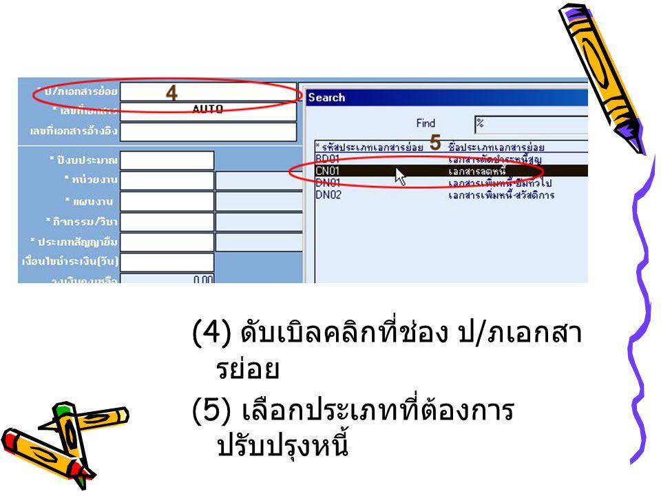 (6) ดับเบิลคลิกที่ช่อง เลขที่ เอกสารอ้างอิง (7) เลือกเอกสารอ้างอิงที่ต้องการ ปรับปรุง