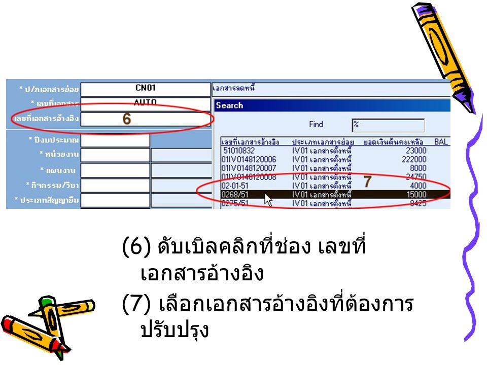 (8) คลิกที่ช่อง รหัสลูกหนี้เงินยืมทดรอง จะ ปรากฏให้อัตโนมัติ (9) ดับเบิลคลิกที่ช่อง เลขที่เอกสารอ้างอิง (10) เลือกเลขที่เอกสารอ้างอิง