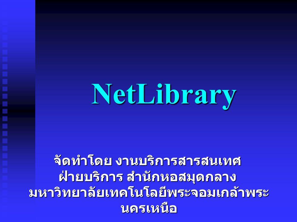 NetLibrary จัดทำโดย งานบริการสารสนเทศ ฝ่ายบริการ สำนักหอสมุดกลาง มหาวิทยาลัยเทคโนโลยีพระจอมเกล้าพระ นครเหนือ