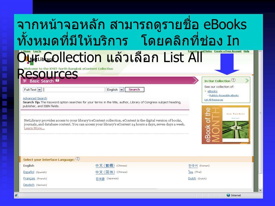 จากหน้าจอหลัก สามารถดูรายชื่อ eBooks ทั้งหมดที่มีให้บริการ โดยคลิกที่ช่อง In Our Collection แล้วเลือก List All Resources