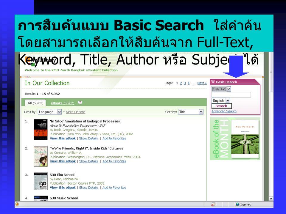 การสืบค้นแบบ Basic Search ใส่คำค้น โดยสามารถเลือกให้สืบค้นจาก Full-Text, Keyword, Title, Author หรือ Subject ได้