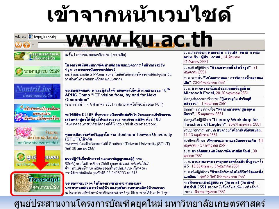 หรือพิมพ์ชื่อเวบไซด์ http://nisit.kasetsart.org ศูนย์ประสานงานโครงการบัณฑิตยุคใหม่ มหาวิทยาลัยเกษตรศาสตร์ วิทยาเขตบางเขน