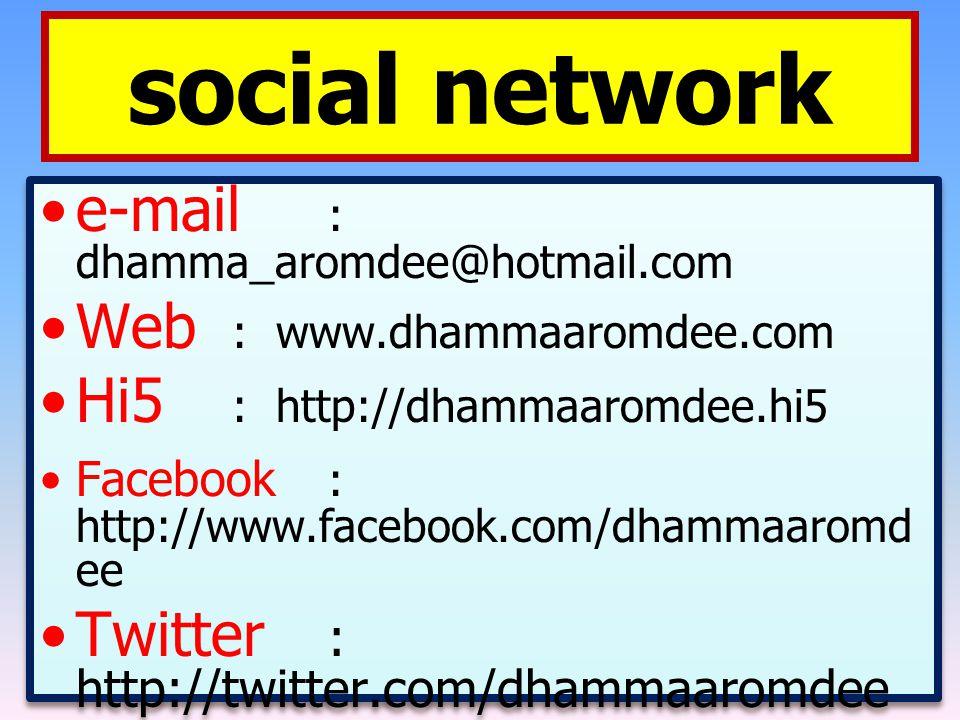 •e-mail : dhamma_aromdee@hotmail.com •Web : www.dhammaaromdee.com •Hi5 : http://dhammaaromdee.hi5 •Facebook : http://www.facebook.com/dhammaaromd ee •