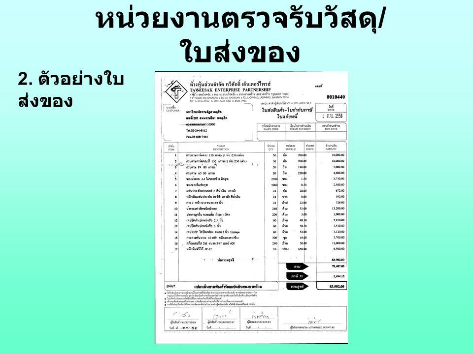 หน่วยงานนำเข้าวัสดุใน แบบควบคุมทะเบียนวัสดุ (Stock card) 1.