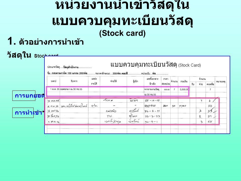 หน่วยงานนำเข้าวัสดุใน แบบควบคุมทะเบียนวัสดุ (Stock card) 1. ตัวอย่างการนำเข้า วัสดุใน Stock card การนำเข้าการยกยอด แบบควบคุมทะเบียนวัสดุ (Stock Card)